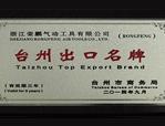 台州出口名牌证书
