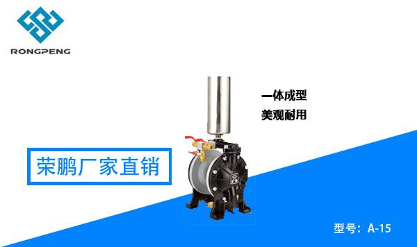 荣鹏气动隔膜泵A-15